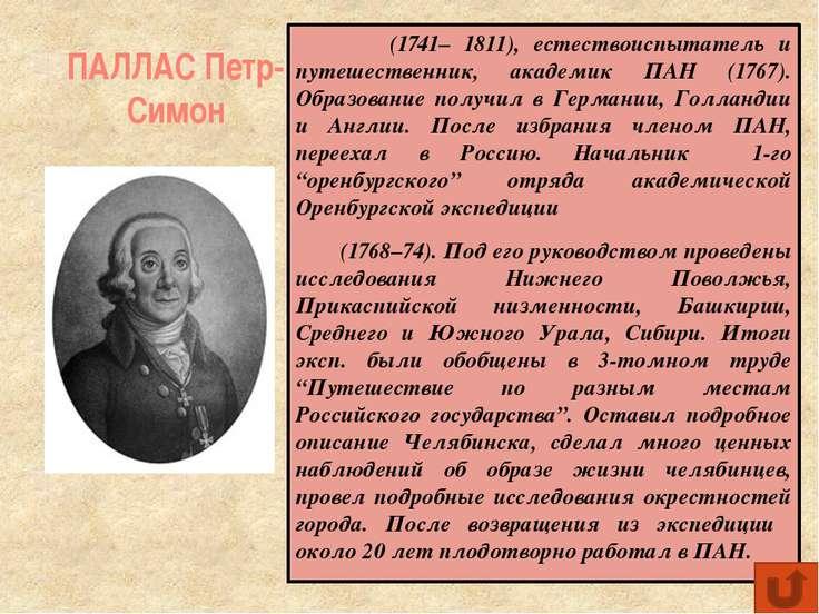 ПАЛЛАС Петр-Симон (1741– 1811), естествоиспытатель и путешественник, академик...