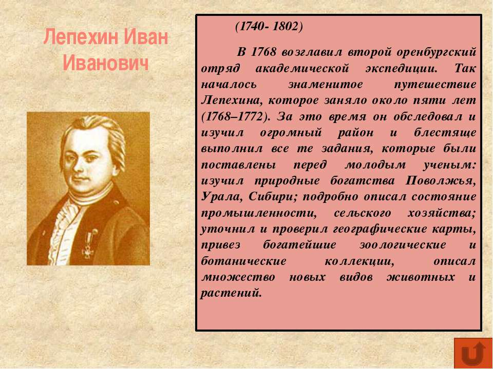 Ресурсы: 1. www.emc.komi.com/03/16/061.htm- Рычков; 2. kirovka.ru/enc/index.p...
