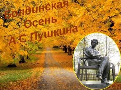 Болдинская Осень А.С.Пушкина
