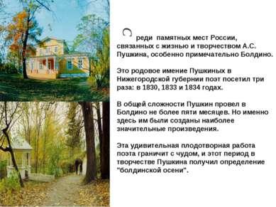 реди памятных мест России, связанных с жизнью и творчеством А.С. Пушкина, осо...