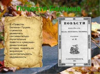 Повести Белкина В «Повестях Белкина» Пушкин стремился развенчать сентименталь...