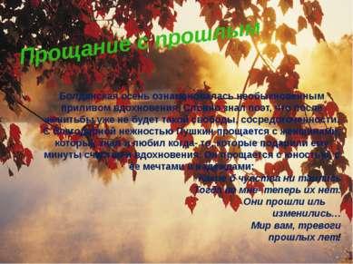 Болдинская осень ознаменовалась необыкновенным приливом вдохновения. Словно з...