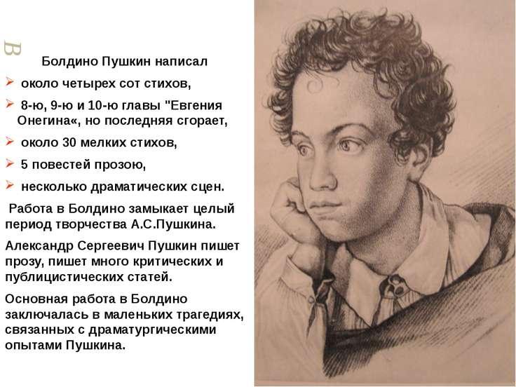 "Болдино Пушкин написал около четырех сот стихов, 8-ю, 9-ю и 10-ю главы ""Евген..."
