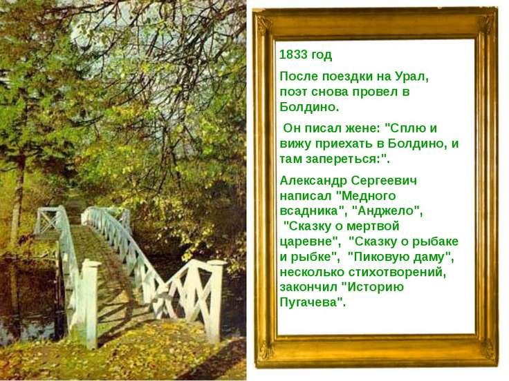 """1833 год После поездки на Урал, поэт снова провел в Болдино. Он писал жене: """"..."""