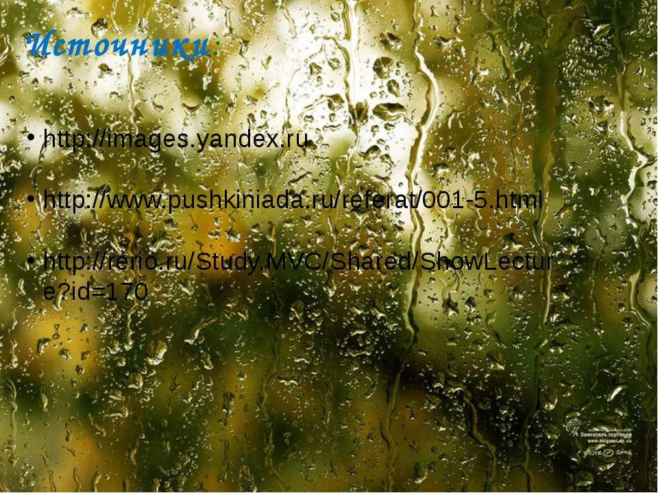 Источники: http://images.yandex.ru http://www.pushkiniada.ru/referat/001-5.ht...
