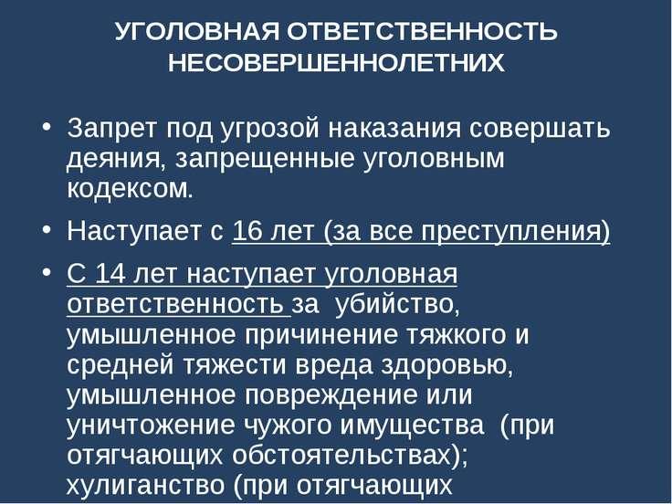 УГОЛОВНАЯ ОТВЕТСТВЕННОСТЬ НЕСОВЕРШЕННОЛЕТНИХ Запрет под угрозой наказания сов...