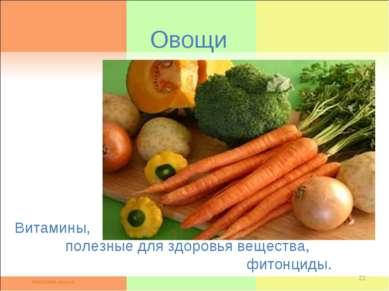 Овощи * Витамины, полезные для здоровья вещества, фитонциды.