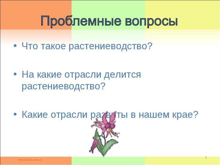 Что такое растениеводство? На какие отрасли делится растениеводство? Какие от...
