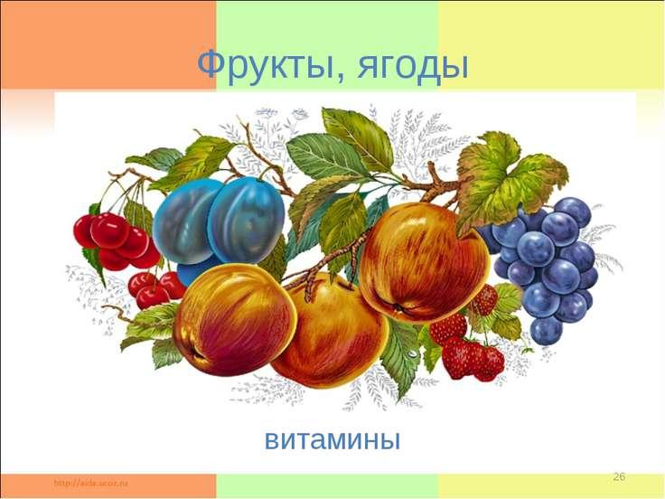 Фрукты, ягоды витамины *