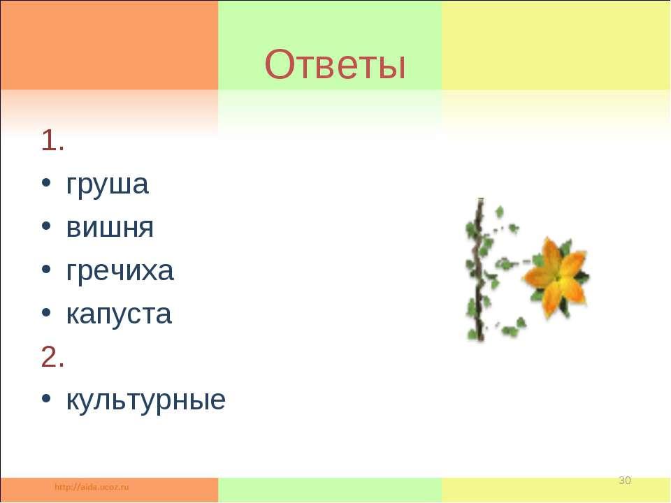 Ответы 1. груша вишня гречиха капуста 2. культурные *