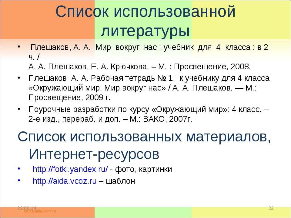 Список использованной литературы Плешаков, А. А. Мир вокруг нас : учебник дл...