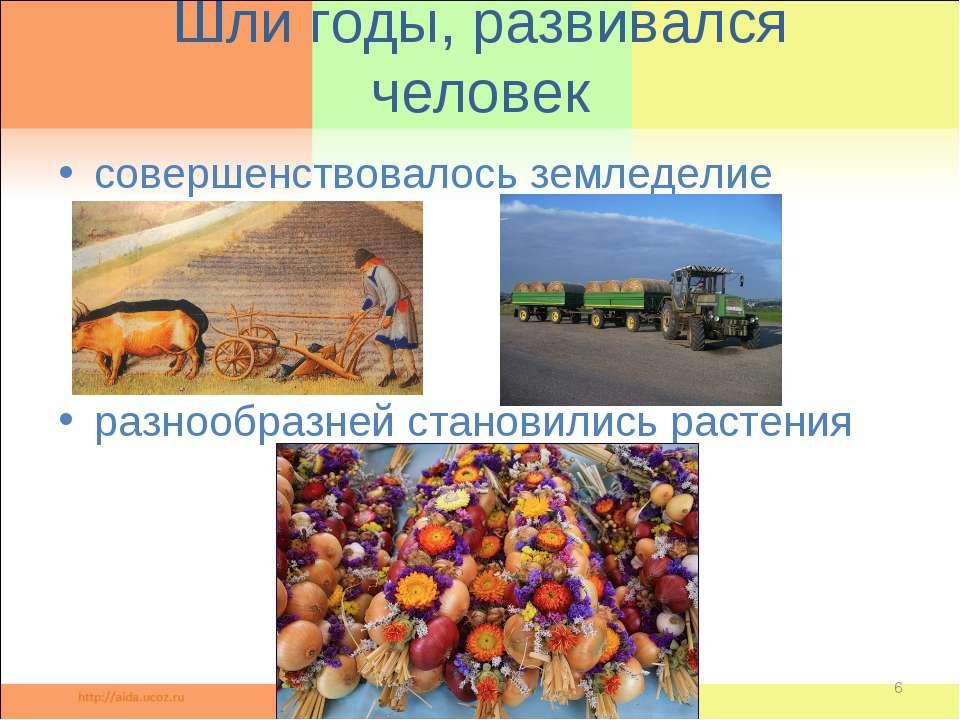 Шли годы, развивался человек совершенствовалось земледелие разнообразней стан...