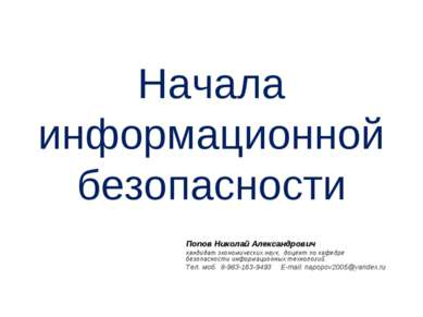 Начала информационной безопасности Попов Николай Александрович кандидат эконо...