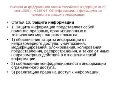 Выписка из федерального закона Российской Федерации от 27 июля 2006 г. N 149-...