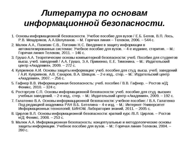 Литература по основам информационной безопасности. 1. Основы информационной б...