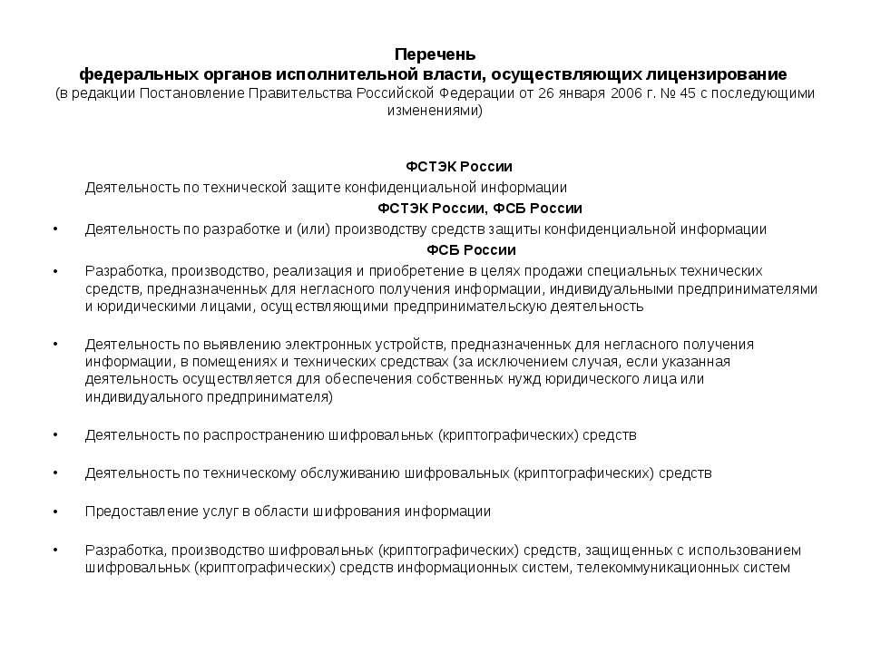 Перечень федеральных органов исполнительной власти, осуществляющих лицензиров...