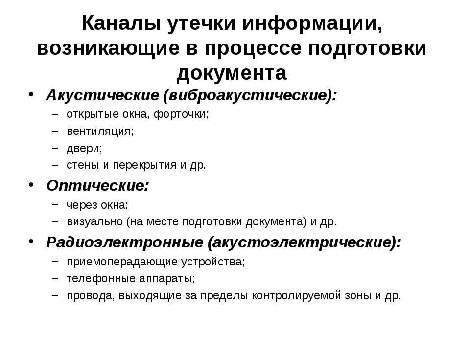 Каналы утечки информации, возникающие в процессе подготовки документа Акустич...