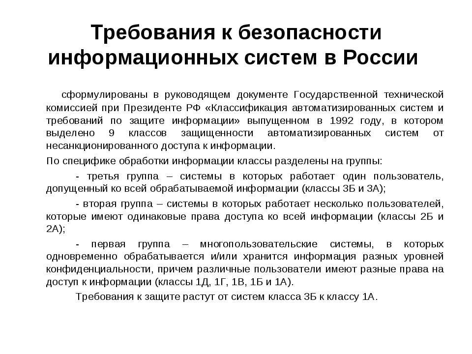 Требования к безопасности информационных систем в России сформулированы в рук...