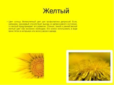 Желтый Цвет солнца. Великолепный цвет для профилактики депрессий. Если, напри...