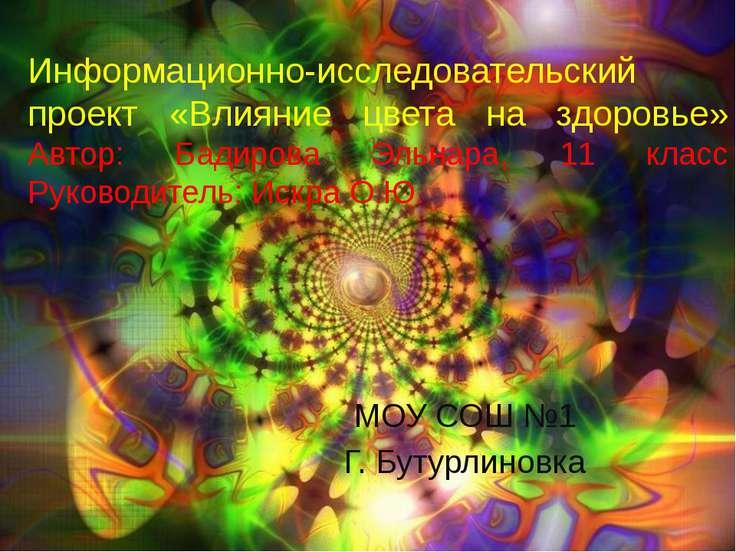Информационно-исследовательский проект «Влияние цвета на здоровье» Автор: Бад...