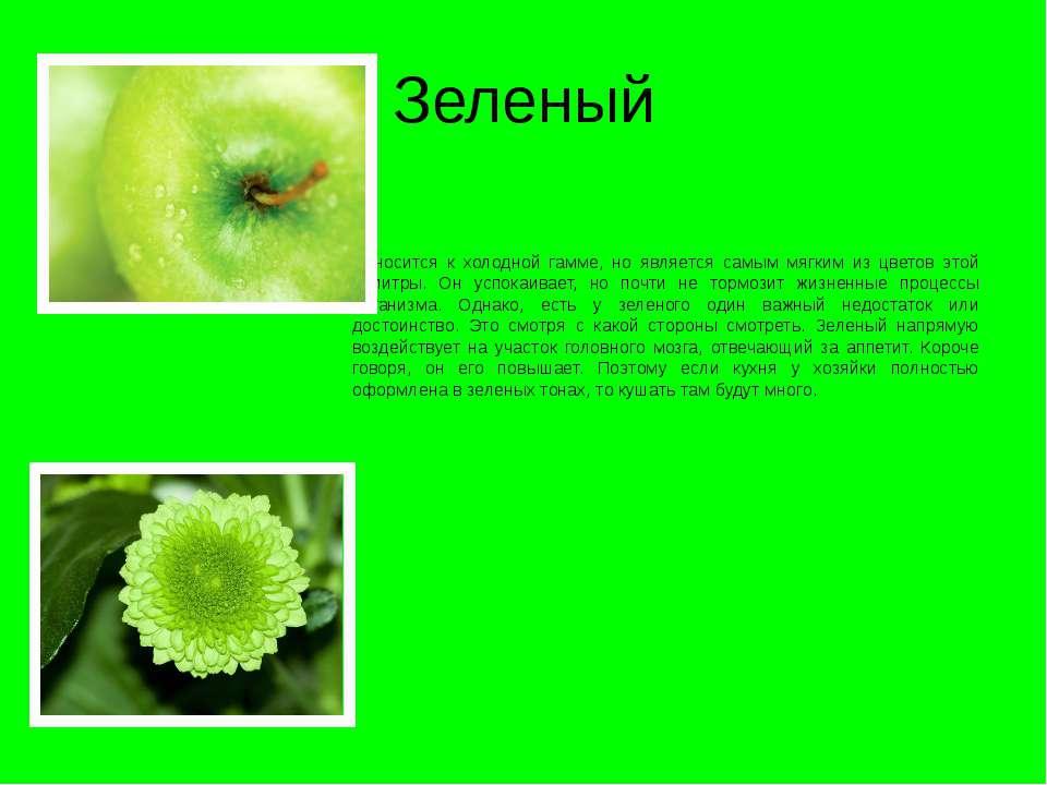 Зеленый Относится к холодной гамме, но является самым мягким из цветов этой п...