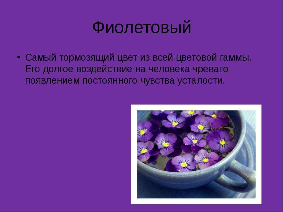 Фиолетовый Cамый тормозящий цвет из всей цветовой гаммы. Его долгое воздейств...