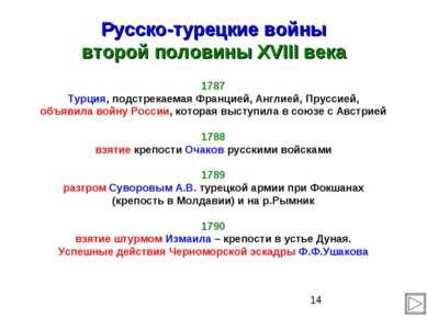 Русско-турецкие войны второй половины XVIII века 1787 Турция, подстрекаемая Ф...