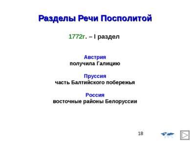 Разделы Речи Посполитой 1772г. – I раздел Австрия получила Галицию Пруссия ча...