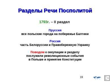 Разделы Речи Посполитой Пруссия все польские города на побережье Балтики Росс...