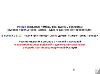 Россия оказывала помощь французским роялистам (русское посольство в Париже – ...