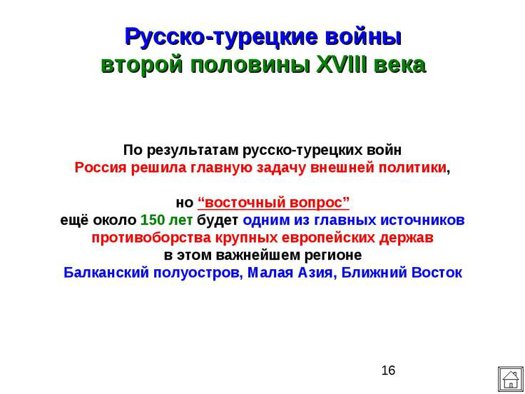 Русско-турецкие войны второй половины XVIII века По результатам русско-турецк...