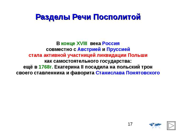 Разделы Речи Посполитой В конце XVIII века Россия совместно с Австрией и Прус...