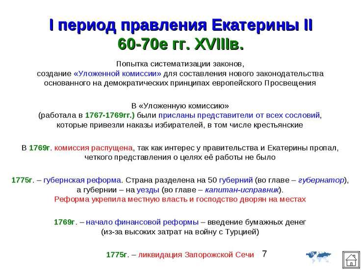 I период правления Екатерины ІІ 60-70е гг. XVIIIв. Попытка систематизации зак...