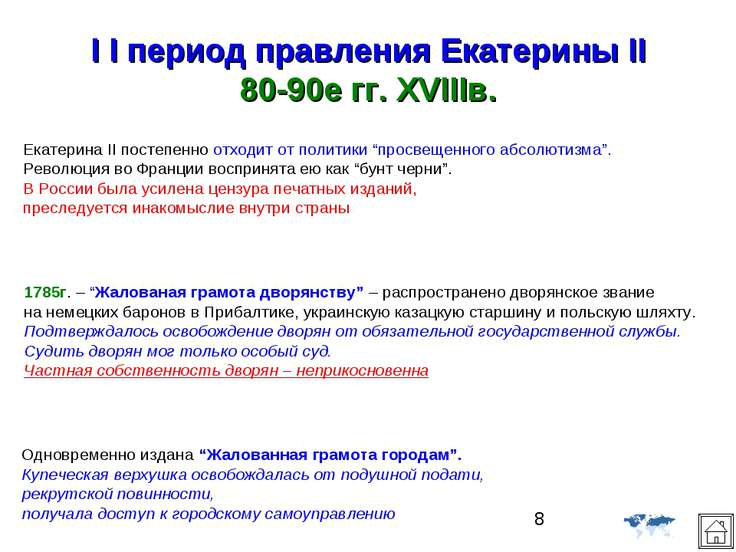 I I период правления Екатерины ІІ 80-90е гг. XVIIIв. Екатерина II постепенно ...