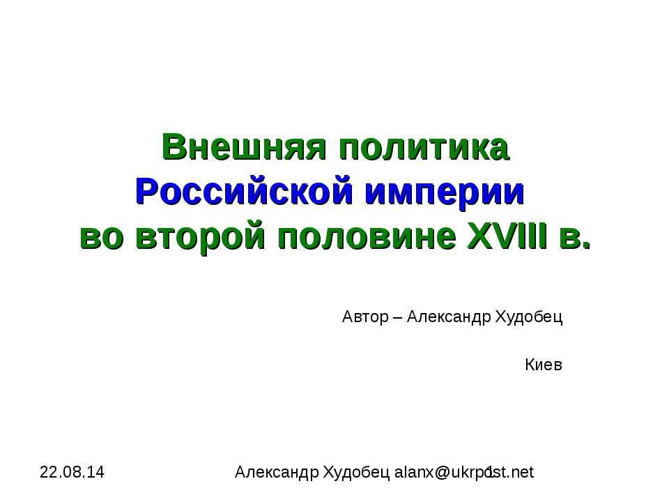 Внешняя политика Российской империи во второй половине XVIII в. Автор – Алекс...