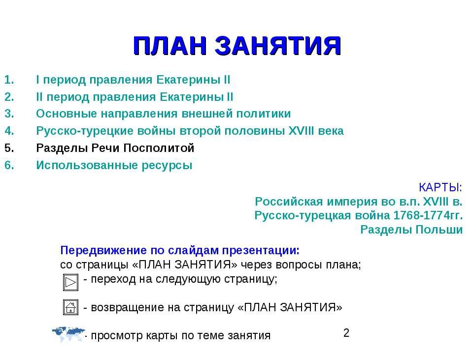 ПЛАН ЗАНЯТИЯ I период правления Екатерины ІІ ІІ период правления Екатерины ІІ...