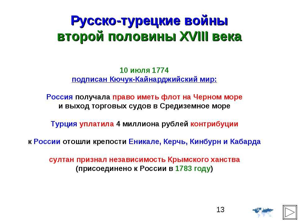 Русско-турецкие войны второй половины XVIII века 10 июля 1774 подписан Кючук-...