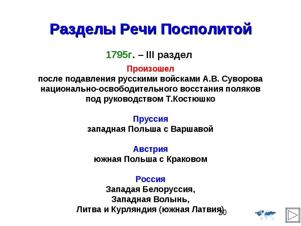 Разделы Речи Посполитой 1795г. – III раздел Произошел после подавления русски...