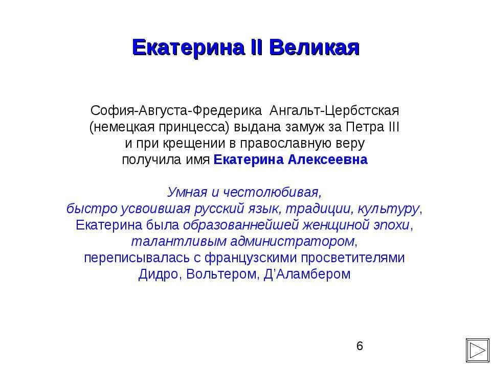 Екатерина ІІ Великая София-Августа-Фредерика Ангальт-Цербстская (немецкая при...