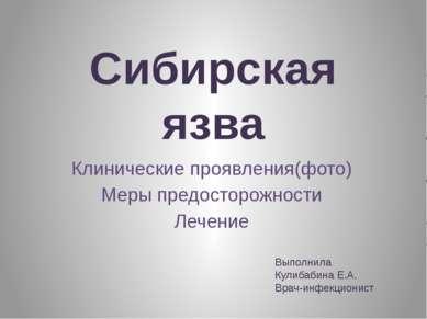 Сибирская язва Клинические проявления(фото) Меры предосторожности Лечение Вып...