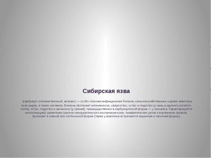 Сибирская язва (карбункул злокачественный, антракс) — особо опасная инфекцион...