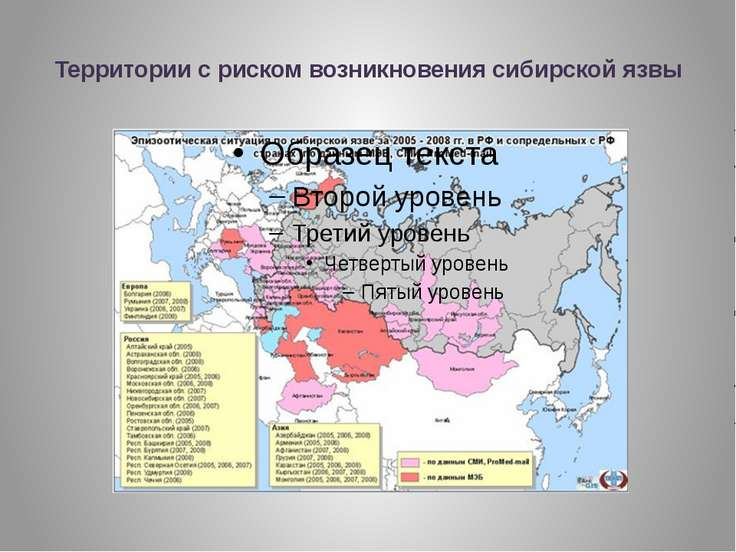 Территории с риском возникновения сибирской язвы
