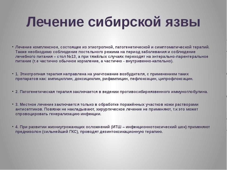 Лечение сибирской язвы Лечение комплексное, состоящее из этиотропной, патоген...