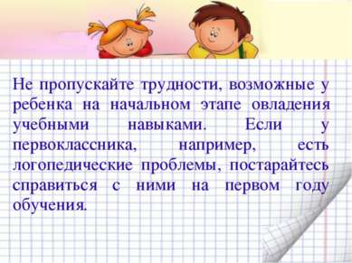 Не пропускайте трудности, возможные у ребенка на начальном этапе овладения уч...