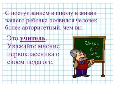 С поступлением в школу в жизни вашего ребенка появился человек более авторите...