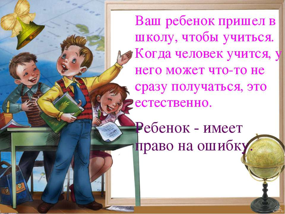 Ваш ребенок пришел в школу, чтобы учиться. Когда человек учится, у него может...