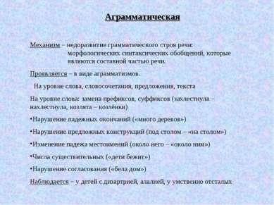 Аграмматическая Механизм – недоразвитие грамматического строя речи: морфологи...