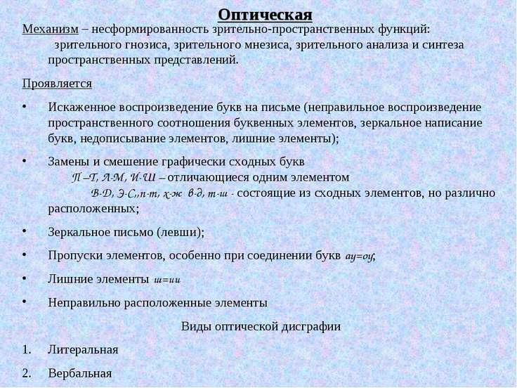 Оптическая Механизм – несформированность зрительно-пространственных функций: ...