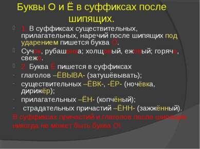 Буквы О и Ё в суффиксах после шипящих. 1. В суффиксах существительных, прилаг...