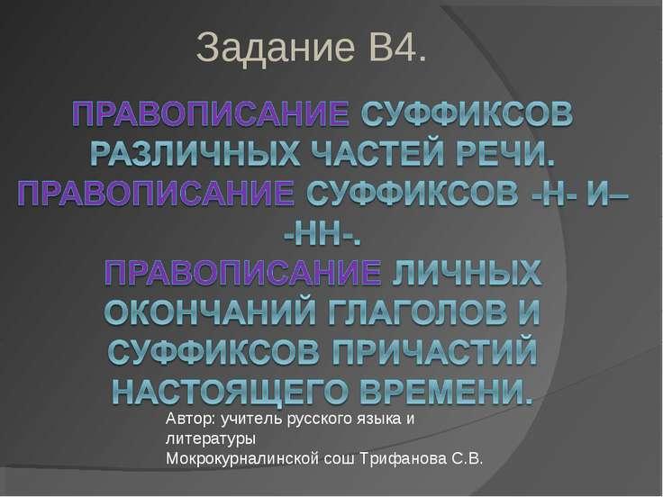 Задание В4. Автор: учитель русского языка и литературы Мокрокурналинской сош ...